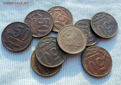 Монеты 10 50коп не магнитные 1997-2006 - 97сп.JPG