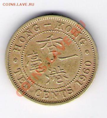 ГОНКОНГ 10 центов 1960, до 08.10.11 22-00мск. - сканирование0077