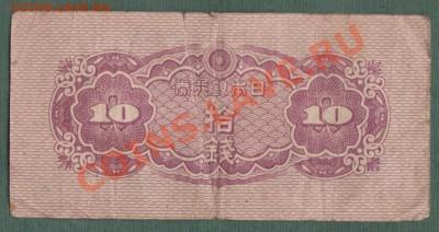 Япония, 10 Сен (10.04) - 10-6-2