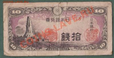 Япония, 10 Сен (10.04) - 10-6-1