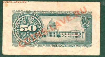 Япония, 50 Сен 1948 (04.10) - 50-333-2