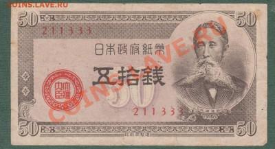 Япония, 50 Сен 1948 (04.10) - 50-333-1