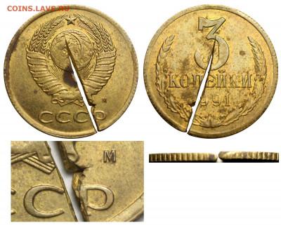 Бракованные монеты - 3 копейки 1991 М - офигенный брак