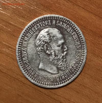 50 копеек 1894 года, оценка стоимости и состояния монеты - 2C454ED5-D977-459D-8F6A-B342D0AB78DF