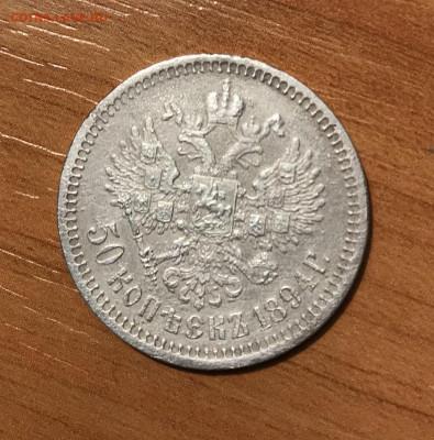 50 копеек 1894 года, оценка стоимости и состояния монеты - 71E219A3-CDCA-4C97-9CF9-8B084B00CCFD