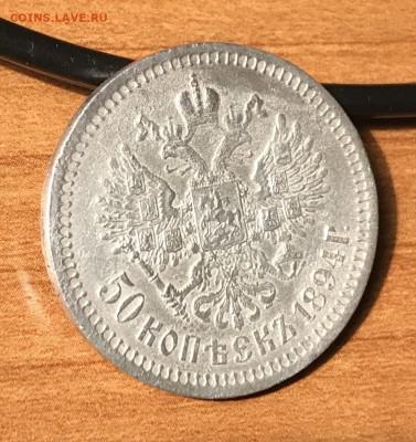 50 копеек 1894 года, оценка стоимости и состояния монеты - CB3B687C-1407-46D0-8A1E-7F6C5616C246