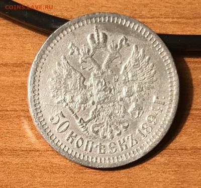 50 копеек 1894 года, оценка стоимости и состояния монеты - 0C18DC26-1AB6-4681-BCB1-DEDC08838109