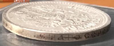 50 копеек 1894 года, оценка стоимости и состояния монеты - 11A7DA09-3661-4A37-84E9-69E1D73477BD