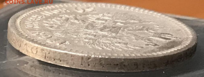 50 копеек 1894 года, оценка стоимости и состояния монеты - D1E8319F-FD0E-4C3C-ABA4-E0057A6D0390