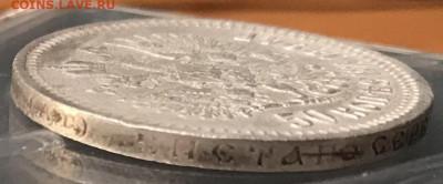 50 копеек 1894 года, оценка стоимости и состояния монеты - E9BDDAD1-634E-4A46-8F9D-C5239170EA13