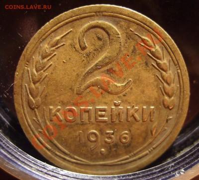 2к 1936г. 15к 1925г - 36.1.JPG