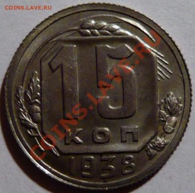 15копеек 1938, aUNC,-Отличная до 06,10,11 в 22,00(четверг) - P1010485.JPG