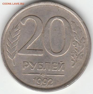 Бракованные монеты - IMG_20210119_0009_NEW