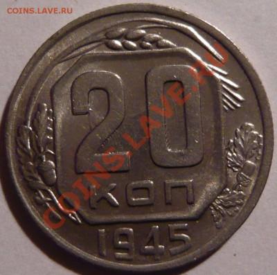 20копеек 1945, aUNC,-отличная, до 06,10,11 в 22,00 (чеверг) - P1010486.JPG
