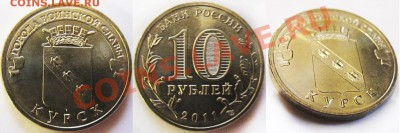 Курск 2011 10шт. из мешка 100 рублей, до 08.10.11, 22:00Мск - курск