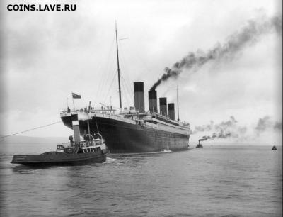 Монеты с Корабликами - Тестовое плавание 2 апреля 1912 г.