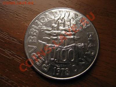 Сан Марино 100 лир 1978 ФАО Мотыга до 04.10 в 21.00 М - IMG_0950