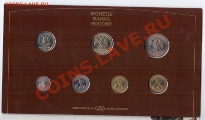Набор 1997 СПМД - 001 (2)