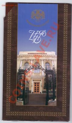 Набор 1997 СПМД - 001