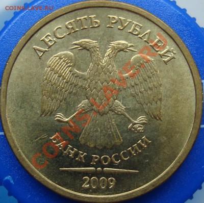 10 рублей 2009 ммд шт. 1.11А - DSC02108.JPG