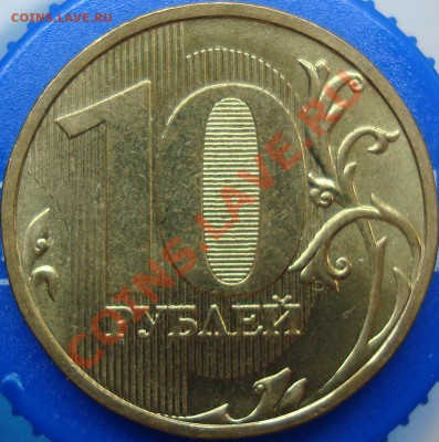 10 рублей 2009 ммд шт. 1.11А - DSC02106.JPG