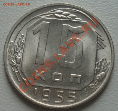 15 копеек 1955 до 6.10.11(21-00) - 15-55 рев5.JPG