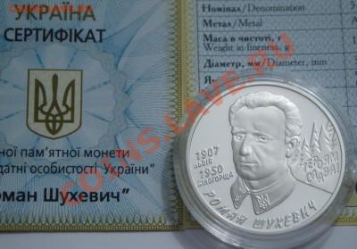 Роман Шухевич, Украина - 4500рублей, до 08.10.11, 22:00Мск - 1560062223_2