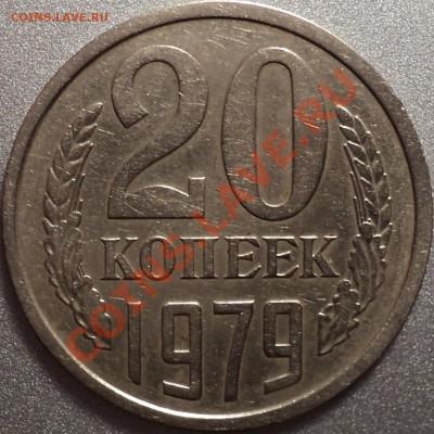 20 копеек 1979 года шт.3.1.С 500 рублей!До 05.10.2011!!! - DSC09993.JPG