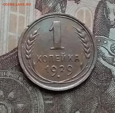 1 копейка 1929. До 23.1.21 в 22.00 - 20210121_150513