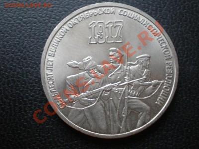 ЮБИЛЕЙНЫЕ МОНЕТЫ СССР (мешковые). - P9300047.JPG