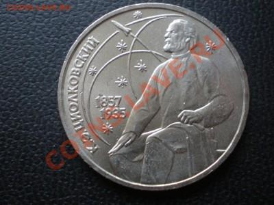 ЮБИЛЕЙНЫЕ МОНЕТЫ СССР (мешковые). - P9300050.JPG