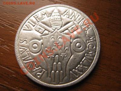 Ватикан 10 лир 1975 Святой год до 04.10 в 21.00 М - IMG_0991