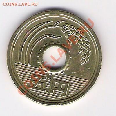 ЯПОНИЯ 5 йен, до 08.10.11 22-00мск. - сканирование0067
