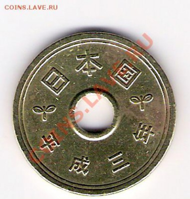 ЯПОНИЯ 5 йен, до 08.10.11 22-00мск. - сканирование0068