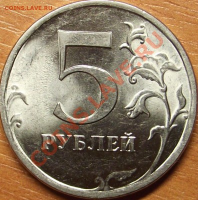 5 рублей 2009 г. шт. ? - DSCF5118.JPG