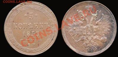 5 копеек 1859 ем - 5kop1859EM