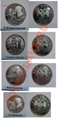 2 рубля серебро, 4 штуки R  до 6,10,2011  22-00+10мск - деятели рррр2