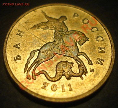 10 копеек 2011 раскол 9.10.2011 22-00 - DSC07232