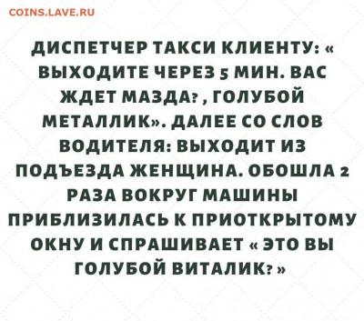 юмор - i (4)