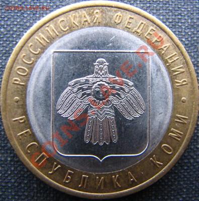 Расколы на 10 руб 2011 ММД и двух Коми оцените - IMG_8565