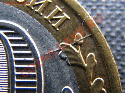 Расколы на 10 руб 2011 ММД и двух Коми оцените - IMG_8564