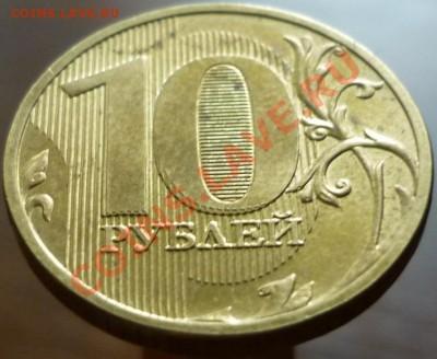 10 рублей 2011 год ММД, раздвоенность изображения? - P1060448.JPG