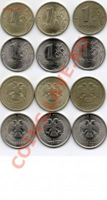 1 рубль расколы - 1рубрасколы