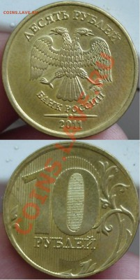10 рублей 2009 ммд 1.1Е(Д2) Повторный!с 200р! до 6 окт 22:00 - бонус.JPG