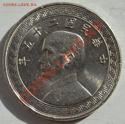 Китай 20 центов 1936-39, оценка - DSC_0665.JPG