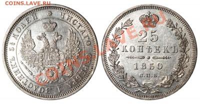 25 копеек 1850. Оценка - 25