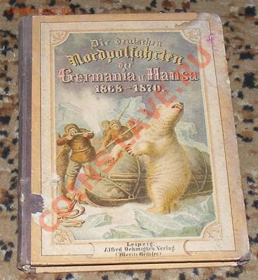 Книги иностранные (старые) - DSCF1375