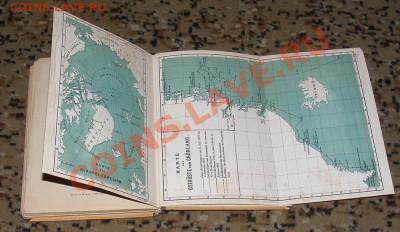 Книги иностранные (старые) - DSCF1381