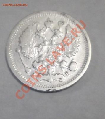 10копеек 1898года - DSCF0294