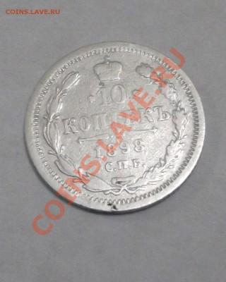 10копеек 1898года - DSCF0291